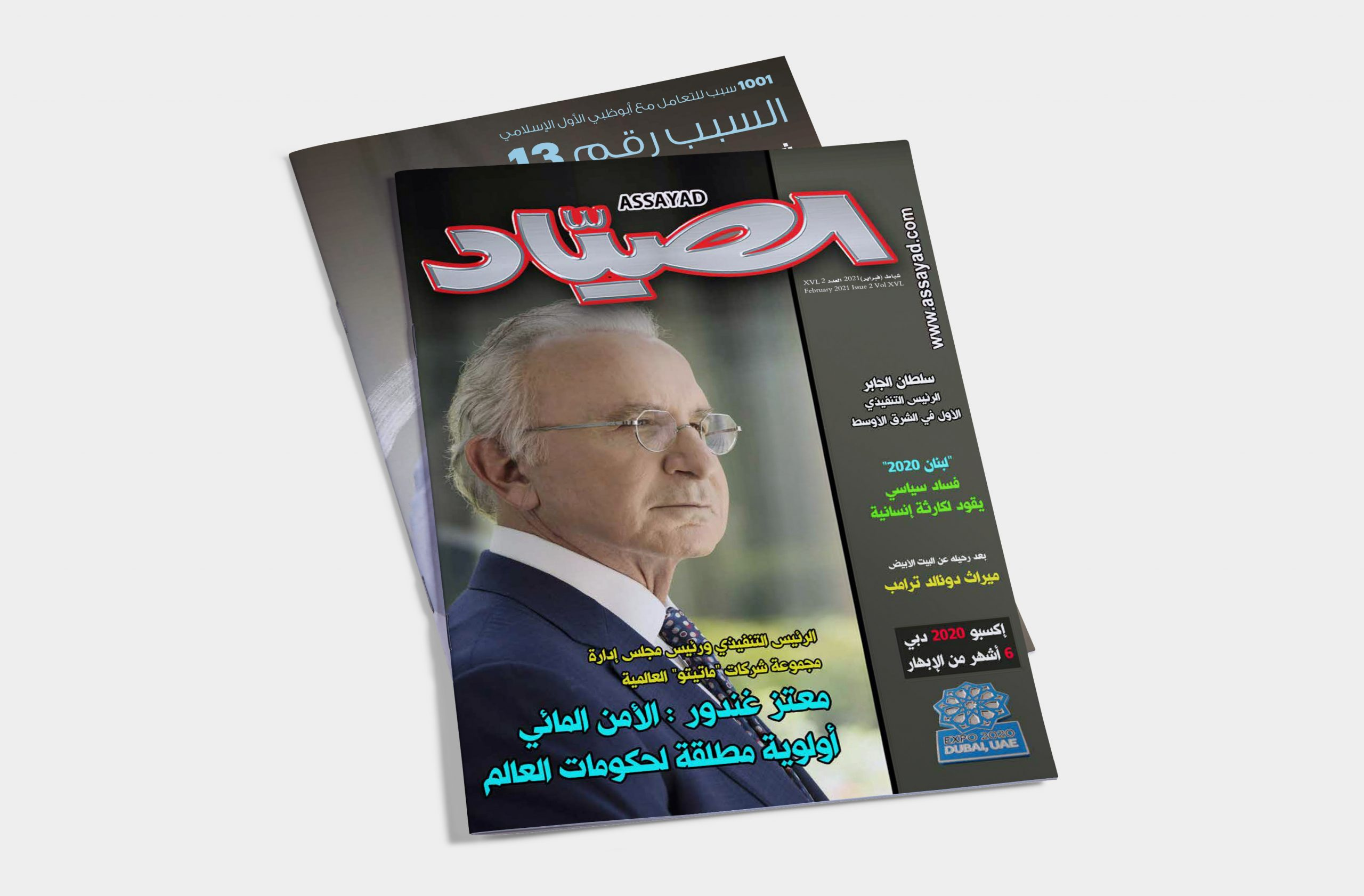 Assayad magazine exclusive interview with Metito chairman and CEO, Mutaz Ghandour.